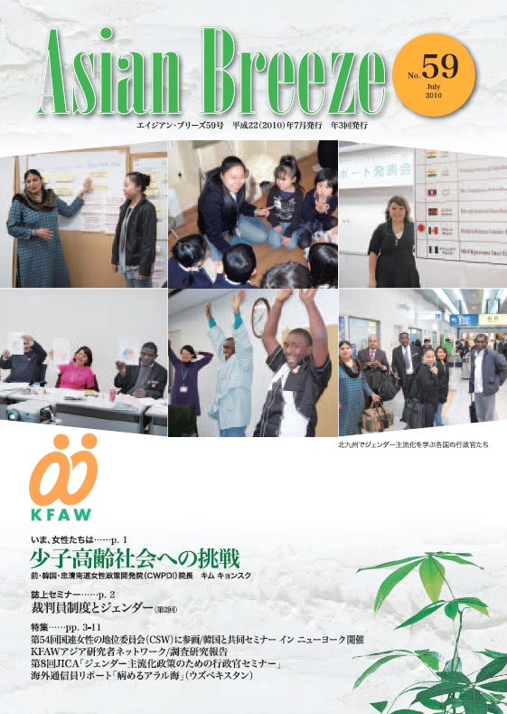 Asian Breeze 59号