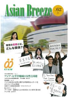 Asian Breeze 62号