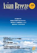 Asian Breeze 68号
