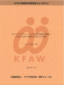 """Vol.2014-2""""Globalization among Women in Japan and Korea : The Perspectives of Identity, English Ability, and Social Networks"""" (Japanese) (March, 2015)"""
