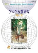 Vol.11 Gender and Health (Japanese) (March, 2002)