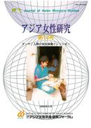 Vol.14 Gender and Human Security (Japanese) (March, 2005)
