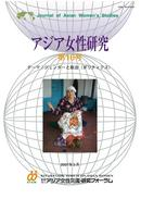Vol.16 Gender and Policy/Politics (Japanese) (March, 2007)