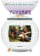 Vol.17 Gender and Welfare (Japanese) (March, 2008)