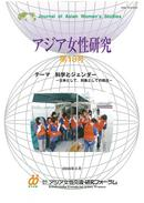 Vol.18 Science and Gender (Japanese) (March, 2009)