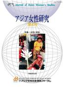 Vol.4 Women and Family (Japanese) (March, 1995)