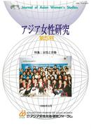 Vol.5 Women and Work (Japanese) (March, 1996)