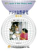 Vol.6 Women and Media (Japanese) (March, 1997)