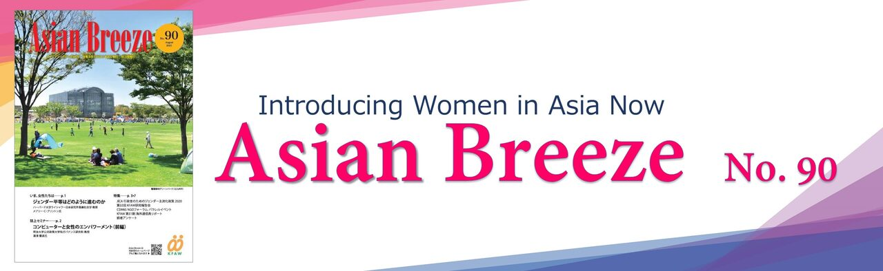 Introducing Women in Asia Now 『AsianBreeze』 Download